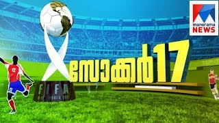 Special programe on World Cup Under 17 football    Manorama News