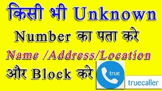 Truecaller Caller ID and Block Also Find Location Of Any Unknown Number