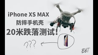 BB Time第156期:TESTV高空iPhone XS Max跌落测试
