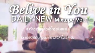 [Mafia Music] DAILY'NEW - Believe in You [Official Audio] +Lyrics (Beat Prod. DAILY'NEW) Video