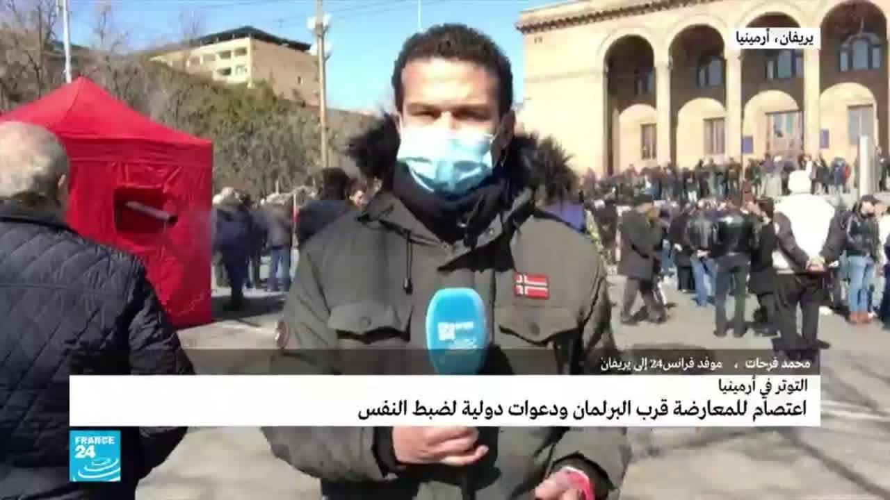 موفد فرانس24 إلى أرمينيا: -مناهضو باشينيان يلومونه على طريقة إدارته حرب ناغورني-  - نشر قبل 2 ساعة