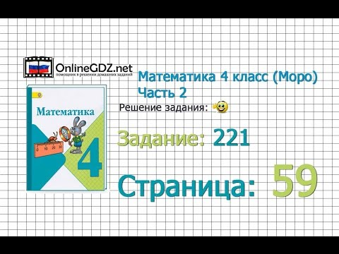 Страница 59 Задание 221 – Математика 4 класс (Моро) Часть 2