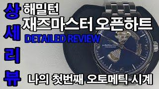 [상세리뷰]남자시계 해밀턴 재즈마스터 오픈하트