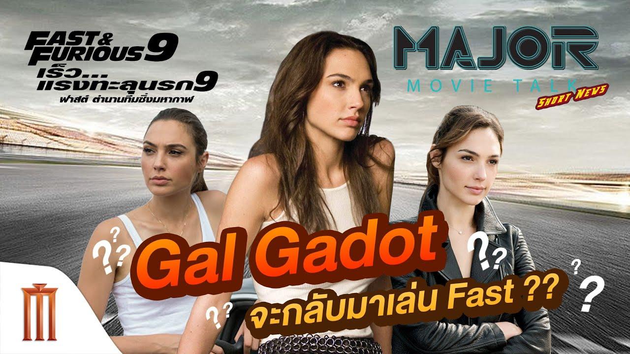 Photo of gal gadot ภาพยนตร์ – Major Movie Talk [Short News] – ลือ! Gal Gadot จะกลับมาเล่น Fast