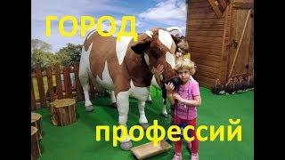 Кидспейс. Город профессий. Казань. Девочка учится доить корову