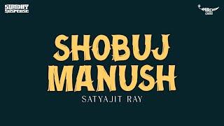 Sunday Suspense | Shobuj Manush | Satyajit Ray | Mirchi 98.3
