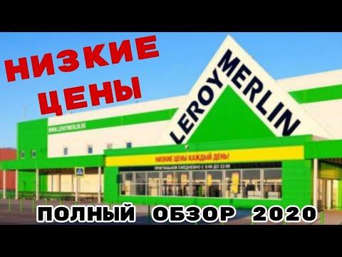 МАГАЗИН ЛЕРУА МЕРЛЕН/Leroy Merlin/ПОЛНЫЙ ОБЗОР ТОВАРА И ЦЕН 2020/ВСЕ ДЛЯ ДОМА И ДАЧИ