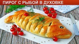 КАК ИСПЕЧЬ ПИРОГ С РЫБОЙ В ДУХОВКЕ Красивый и румяный рыбный пирог из дрожжевого теста в духовке
