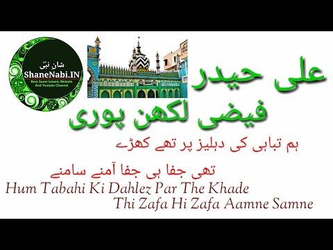 Hum Tabahi Ki Dahlez Par The Khade Thi Zafa Hi Zafa Aamne Samne Naat Ali Haider Faizi Lakhanpuri