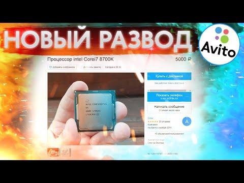 Новый развод на AVITO и Юле / При покупке ПК железа