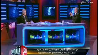مع شوبير - مرتضي منصور : التاريخ مش بالطوب ولكن باللعيبة اللي صنعت نادي الزمالك thumbnail