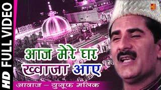 Aaj Mere Ghar Khwaja Aaye || Yusuf Malik Qawwali HD || Superhit Song Ajmer Sharif Dargah 2018