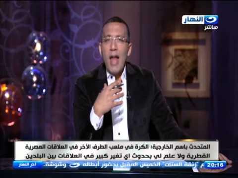 اخر النهار - خالد صلاح : اجزم ان اوراق الحكم في قطر مع وا�...