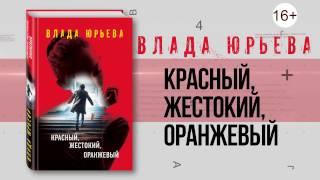 Детектив-квест Влады Юрьевой «Красный, жестокий, оранжевый»