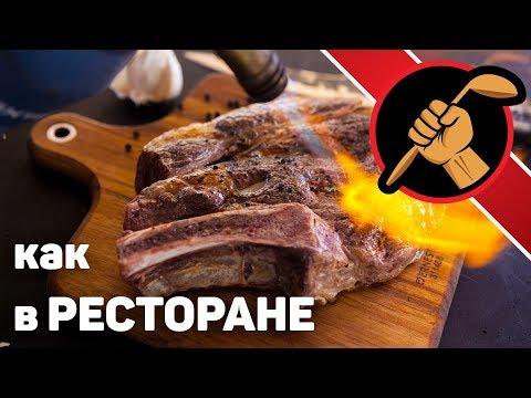 Стейк из мяса сухой выдержки (28 ДНЕЙ) в сувиде. Лучше чем в ресторане.