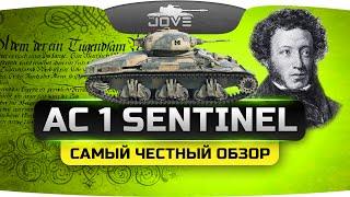 Самый Честный Обзор - прем-танк AC 1 Sentinel.