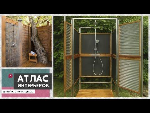 Душ для дачи. Идеи как сделать летний душ своими руками.