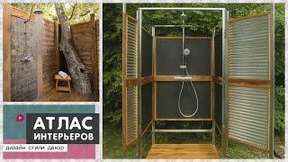 видео Строим летний душ на даче своими руками