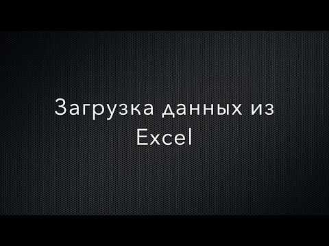 1С Предприятие 8. Загрузка из Excel