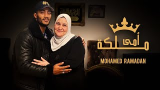 Mohamed Ramadan - Omy Maleka / أغنية أمي ملكة - محمد رمضان