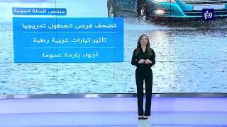 النشرة الجوية الأردنية من رؤيا 18-2-2019