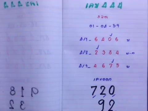 หวยงวดนี้16/04/59 เลขเด็ดงวดนี้16-04-59 หวยจากสูตร444(ตอง4)งวดที่แล้วเข้า3ตัวบน2ตัวล่าง