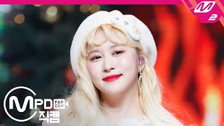 [MPD직캠] 우주소녀 쪼꼬미 다영 직캠 4K 'Dear Santa' (WJSN CHOCOME DAYOUNG FanCam) | @MCOUNTDOWN_2020.12.24