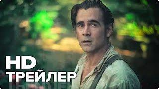 Роковое Искушение - Трейлер 2 (Русский) 2017