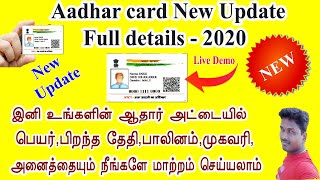 Aadhar card  Correction New Update  2020 Tech and Technics
