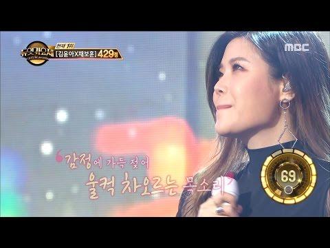 [Duet song festival] 듀엣가요제 - Lyn & Kim Inhye, 'Don't be happy' 20170120