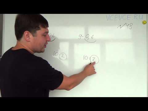 Задача №48. Алгебра 7 класс Макарычев.