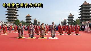 Publication Date: 2019-12-26   Video Title: 20191225世界神明聯誼會嗇色園黃大仙祠