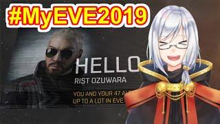 EVE Online - 2019年のEVE活動履歴 2019 my EVE activity【MyEVE2019】
