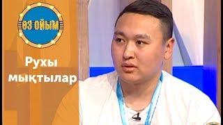 """Рухы мықтылар - 43 шығарылым (43 выпуск) ток-шоу """"Өз ойым"""""""