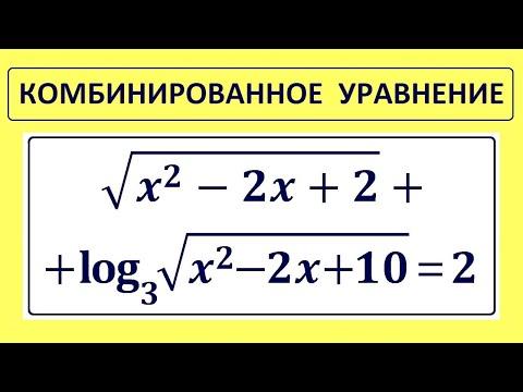 Комбинированное уравнение