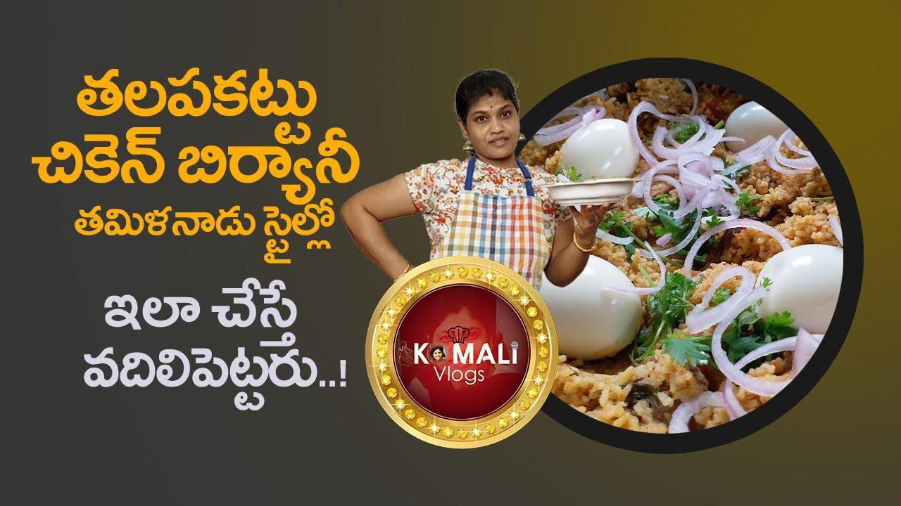 Chicken Biryani | Thalappakatti Chicken Biryani Recipe | Tamil Nadu Style Chicken Biryani | Komali
