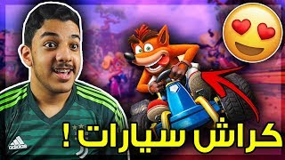 كراش سيارات..!!! 😍🚗 (احلى لعبة باللغة العربية !!!😱🔥) Crash Team Racing I