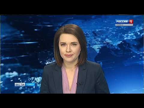 Вести-Томск, выпуск 11:20 от 04.06.2019