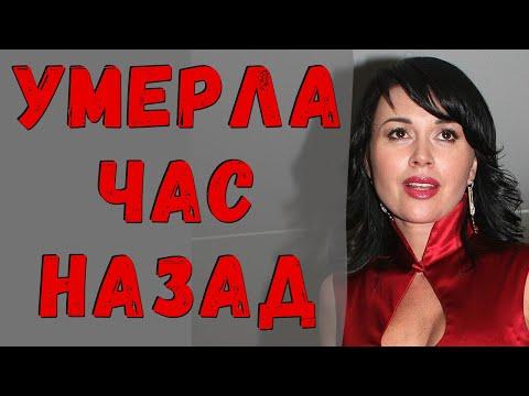 Комментарии близких АНАСТАСИИ ЗАВОРОТНЮК о смерти актрисы. Врачи переступили все границы