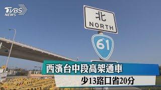 西濱台中段高架通車 少13路口省20分