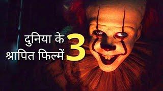 दुनिया की 3 सबसे श्रापित फिल्मे |  World's 3 most cursed movies in Hindi