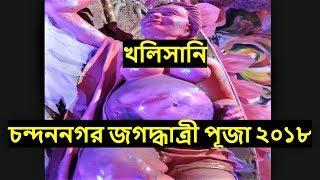 Jagadhatri Puja 2018 Chandannagar | Khalisani Jagadhatri Puja | Chandannagar Jagadhatri Puja