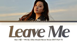 Download Ben (벤) - 'Leave Me' (떠나요) (She Would Never Know OST Part 7) Lyrics (Han/Rom/Eng)