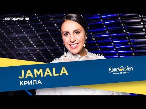 Джамала - Крылья (24 февраля 2018)