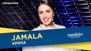 Джамала - Крила. Прем'єра пісні. Національний відбір на Євробачення-2018