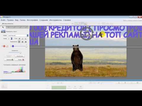 Как сделать надпись на картинке в редакторе Picasa 3