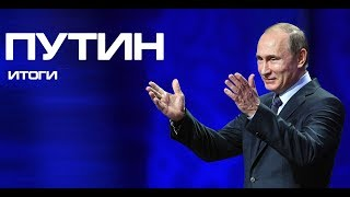 Иитоги выборов ПУТИН  2019 РУССКИЙ МИРОПОРЯДОК Выборы-2018 - ФИЛЬМ