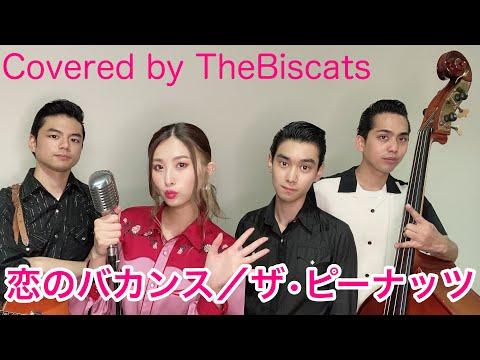 ロカビリーバンドが「恋のバカンス/ザ•ピーナッツ」をやってみた!【ビスキャッツ】