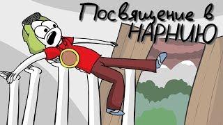 ПОСВЯЩЕНИЕ В НАРНИЮ (Анимация)