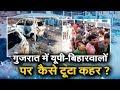 UP-Bihar वालों पर कैसे टूटा कहर ? Gujarat के गदर की ग्राउंड रिपोर्ट